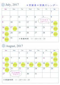 2017 営業カレンダー