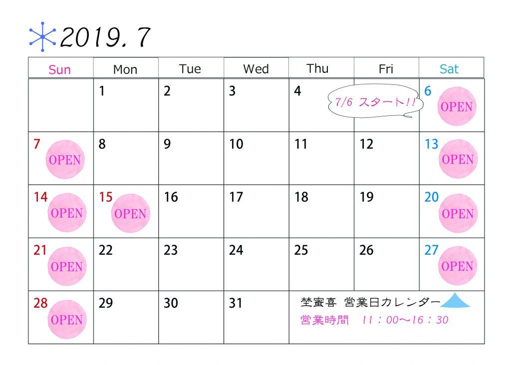 2019.7月営業日