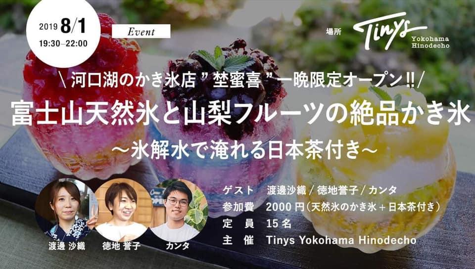 横浜でイベントを開催します!